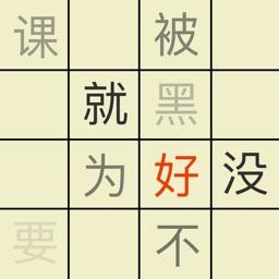 Twinkle - Mandarin Chinese
