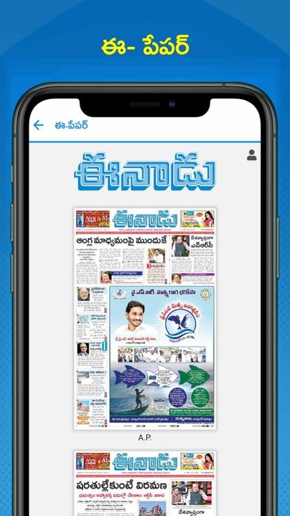 Eenadu News Official app screenshot-9