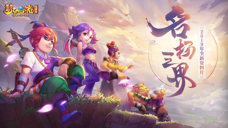 梦幻西游互通版 screenshot-0
