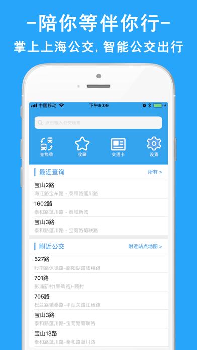 上海公交-智能公交导航定位软件 screenshot one
