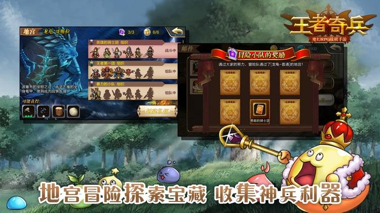 王者奇兵 screenshot-4