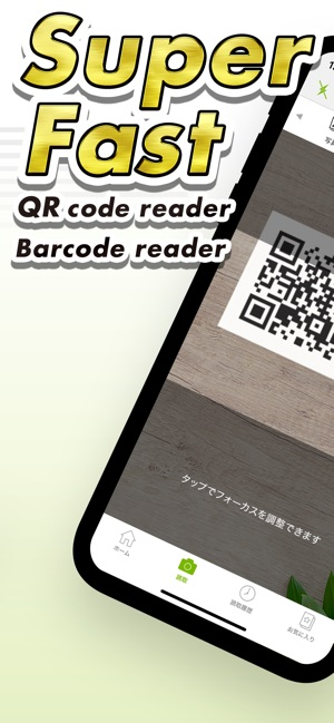 QRcode/BarcodeScanner「ICONIT」 on the App Store