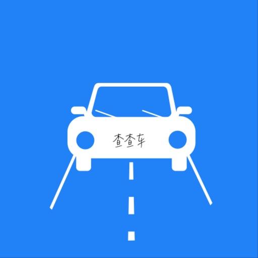 车辆信息记录与查询系统 icon