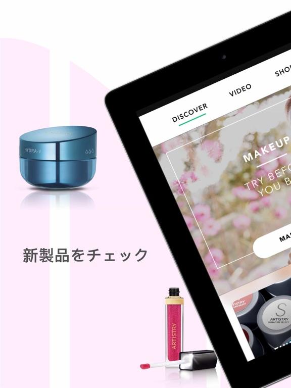 Beauty App by ARTISTRYのおすすめ画像2