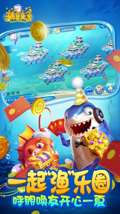 捕鱼来了 screenshot-4