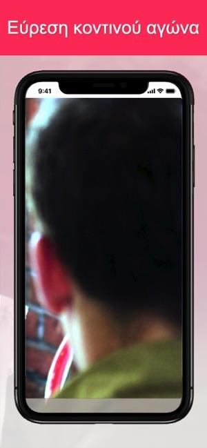Κινέζικο dating app iPhone