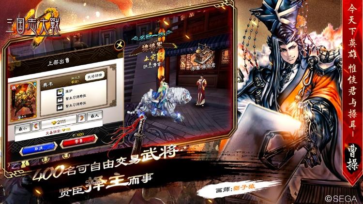 三国志大战M screenshot-4