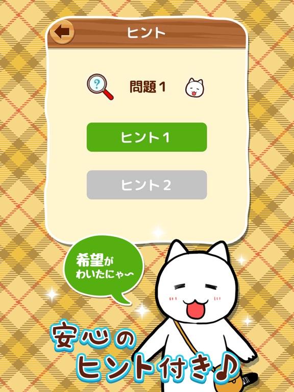 謎解き 白ネコ探偵事務所のおすすめ画像4
