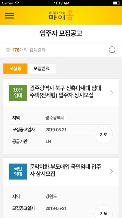 마이홈 - 주거복지정보 screenshot-4