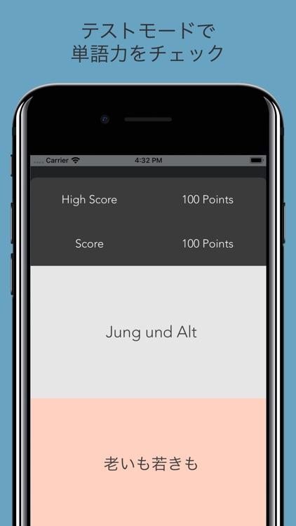 上級 ドイツ語 - Oberstufe screenshot-5