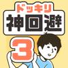 ドッキリ神回避3 -脱出ゲーム