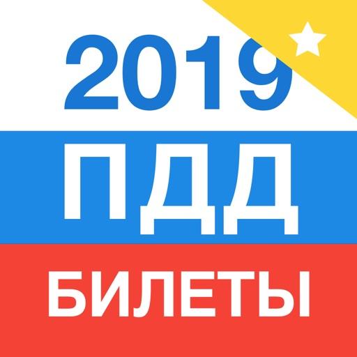 Билеты и Экзамен ПДД 2019