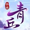 青丘奇缘-国风仙侠巨作