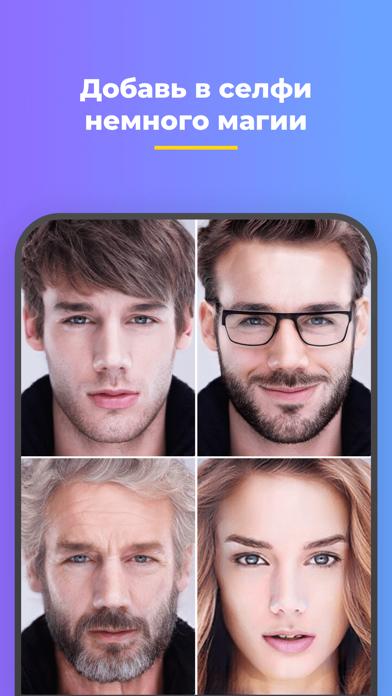 FaceApp - редактор селфи с AI для ПК 1