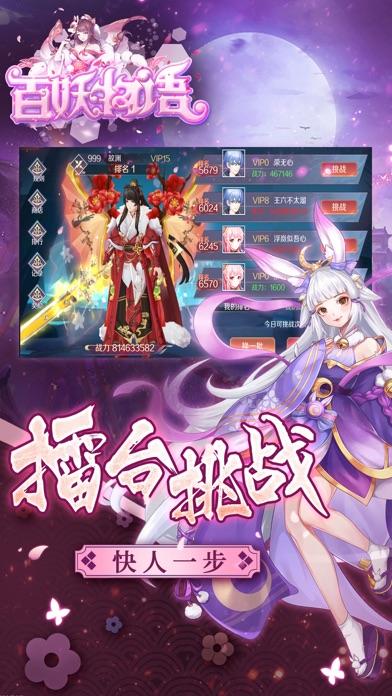百妖物语-唯美东方ARPG手游 screenshot 1