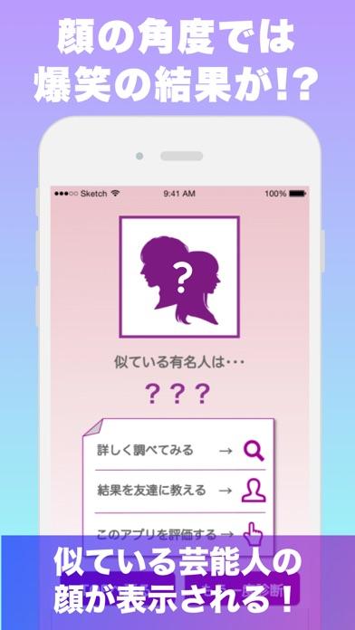 顔を診断するアプリ『診断 カメラ』あなたは 美女 or 美男 - 窓用