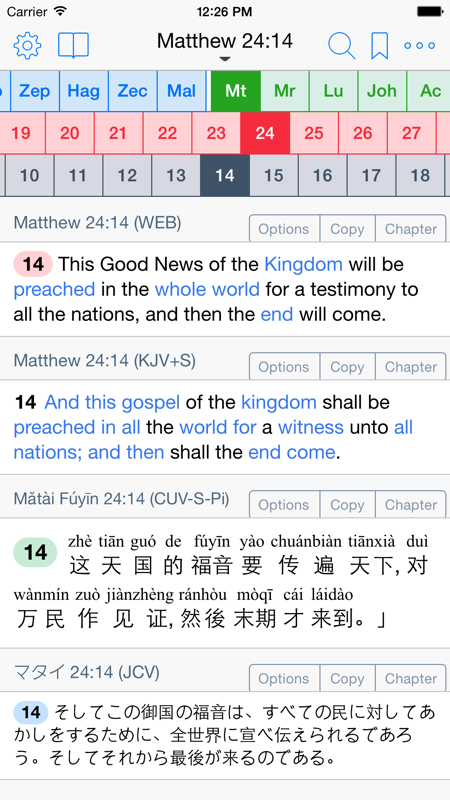 Equipd Bible截图1