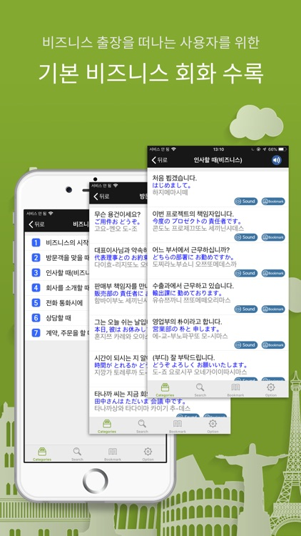 주머니속의 여행 일본어 - Travel Conv. screenshot-4