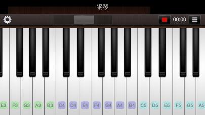 ピアノ for iPhone