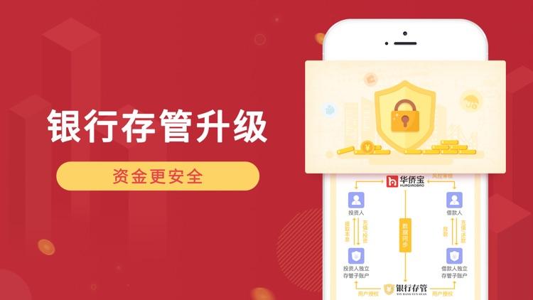 华侨宝-投资理财的银行理财产品