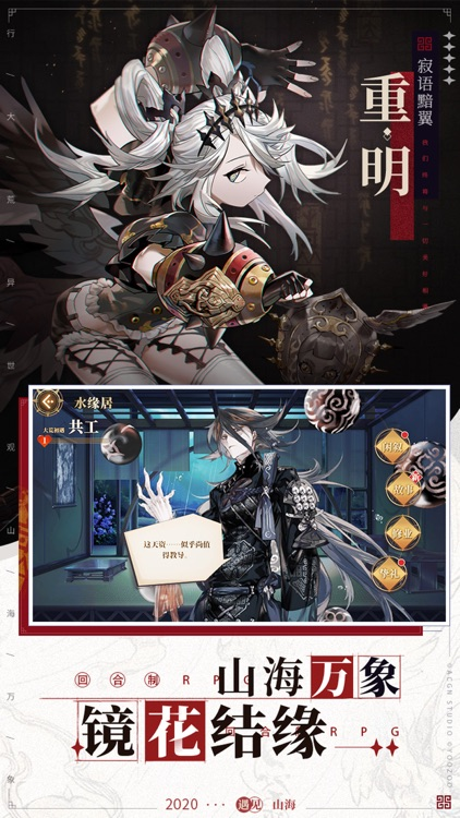 山海镜花 screenshot-3
