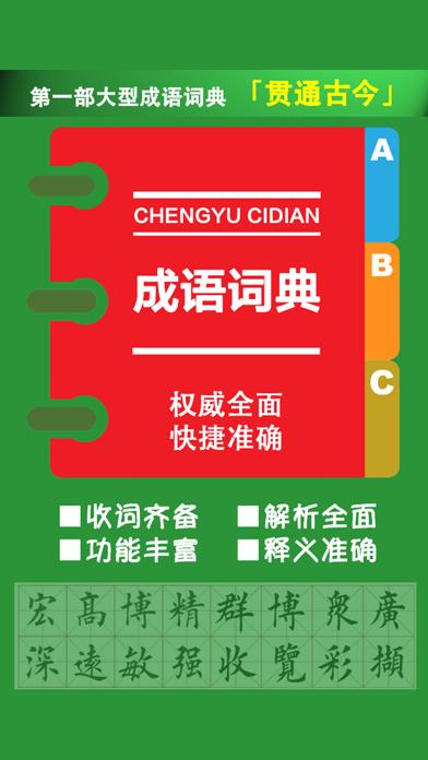 成语词典专业版 -学生中文工具のおすすめ画像1