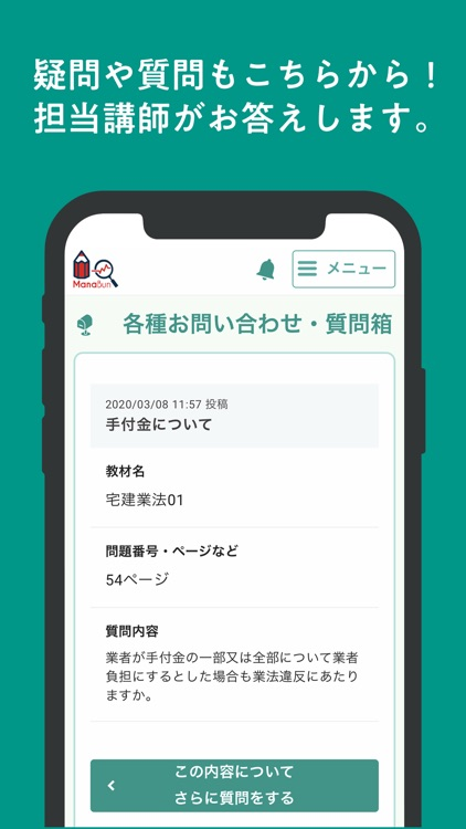 ManaBun screenshot-4
