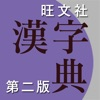 旺文社漢字典[第二版] - iPadアプリ