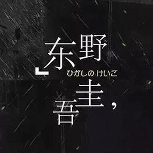 东野圭吾作品集-侦探悬疑推理小说大合集