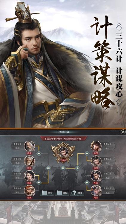 朕的霸业-帝国攻城策略游戏