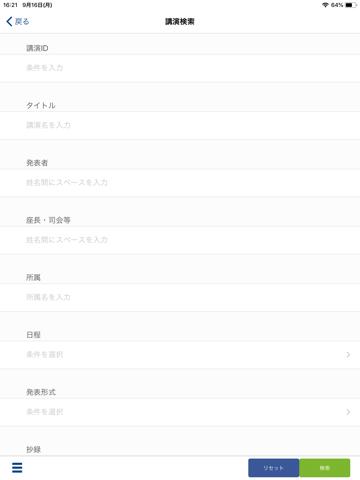 第84回日本泌尿器科学会東部総会(ejua84) - náhled