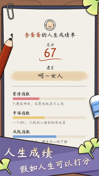 人生模拟器:中国式人生 screenshot-4