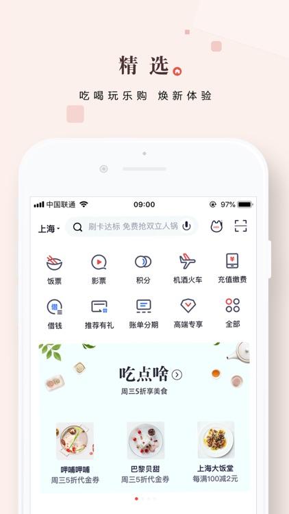掌上生活-招商银行信用卡 screenshot-0