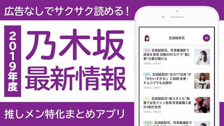 乃木坂ニュース for 乃木坂46