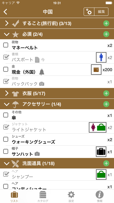 Packing Pro ScreenShot0