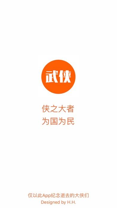 武侠小说精选(精校珍藏版) screenshot two
