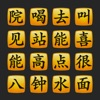 Chinese Character Game HSK