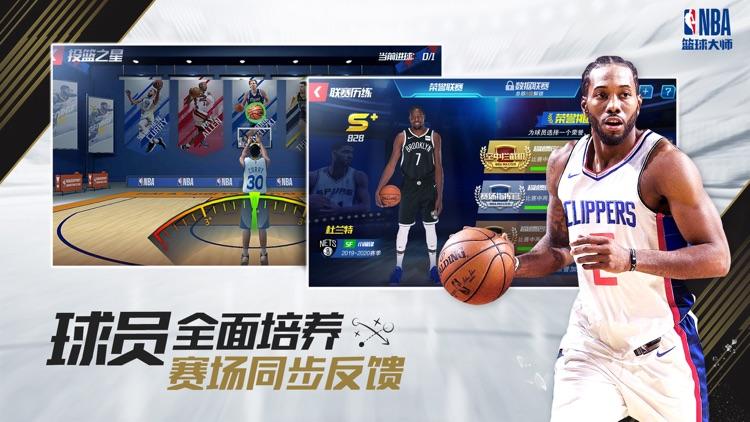 NBA篮球大师-正版策略篮球手游 screenshot-4