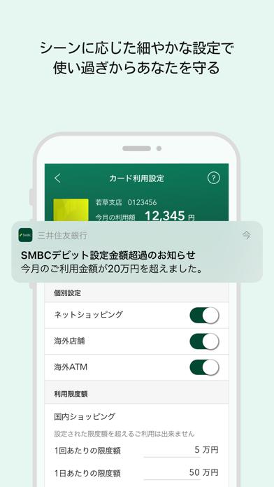 機関 三井 コード 支店 銀行 コード 住友 金融
