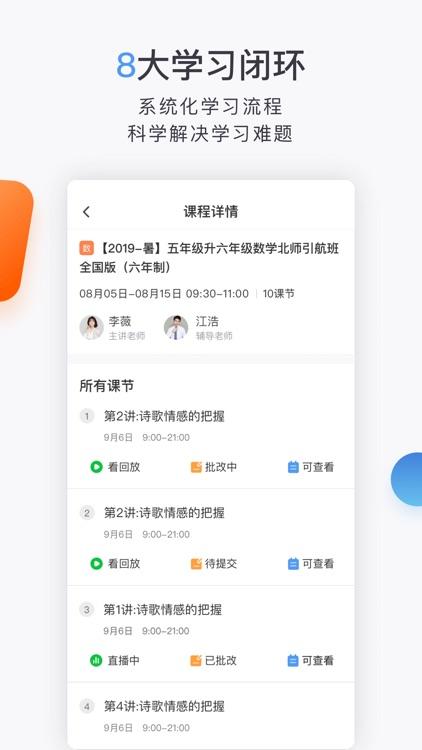 合象课堂 screenshot-3