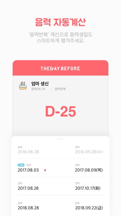 TheDayBefore (디데이 위젯) for Windows