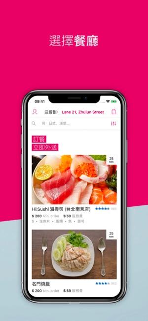foodpanda - 線上美食訂購及生鮮雜貨外送 Screenshot
