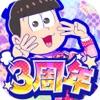 おそ松さんのニートスゴロクぶらり旅 - 単語ゲームアプリ