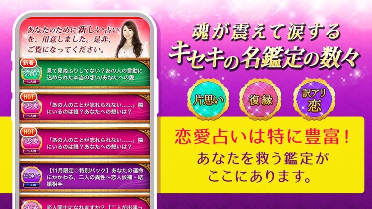 キセキの鑑定士・花凛 当たる姓名判断占い screenshot-3