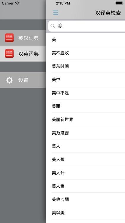 英汉双译词典  -英语学习首选工具 screenshot-4