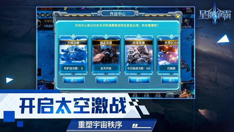星舰争霸 screenshot-0
