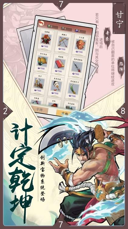 英雄爱三国-高智商九宫格卡牌竞技 screenshot-3