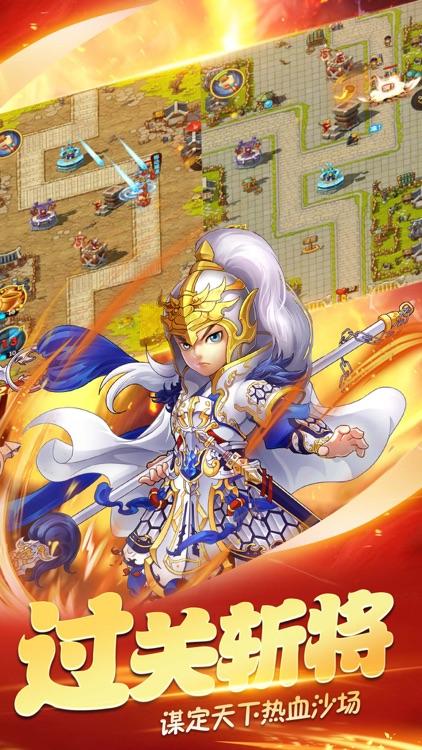 三国守卫战:策略塔防游戏 screenshot-3
