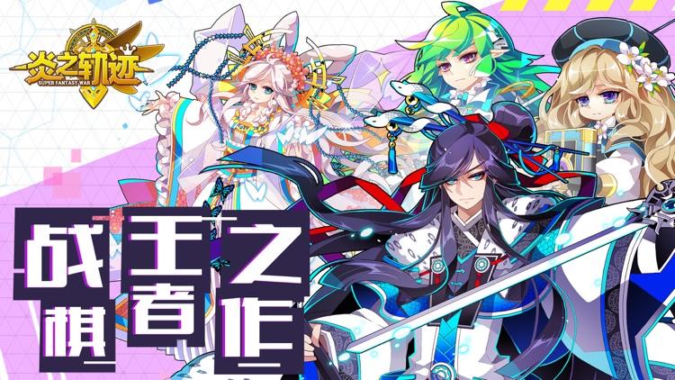 炎之轨迹 – 豪华声优 日式战棋王者 screenshot-0