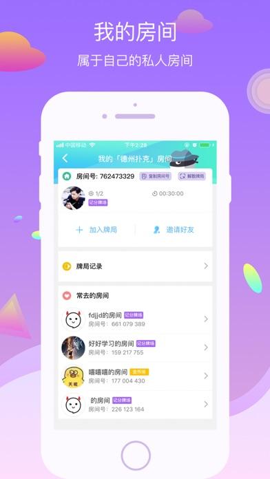 GoPlay360 - Poker with friends screenshot 4